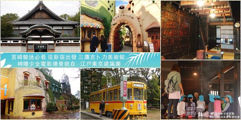 【東京景點】江戶東京建築園|穿越百年時空你不能不知道東京都內最有代表性的歷史文化建築物 @Maruko與美食有個約會