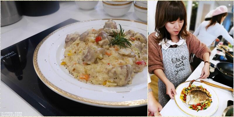 【廚具新體驗】豪山IH微晶調理爐|主婦快速上菜好幫手,節能省電更好清理 @Maruko與美食有個約會