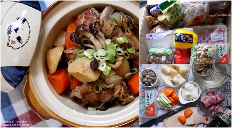 【食譜】馬鈴薯燉肉|日本家庭料理簡易的燉肉食譜 @Maruko與美食有個約會