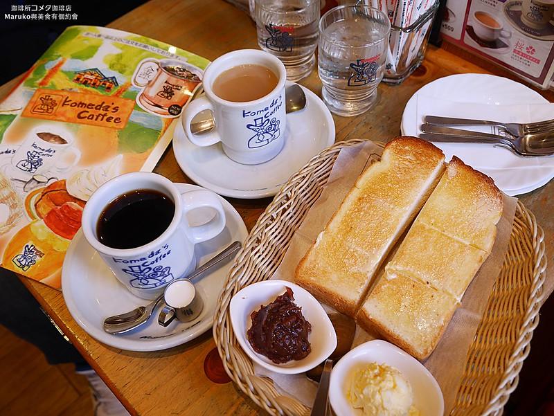 【名古屋美食】珈琲所コメダ珈琲店(komeda)|點飲品送早餐來名古屋體驗早餐時間的特色文化 @Maruko與美食有個約會