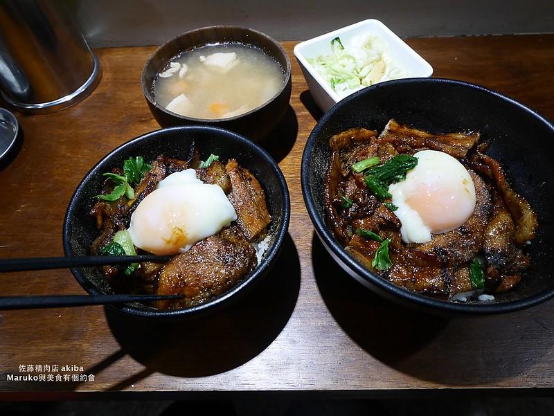 【台北美食】佐藤精肉店 akiba|復刻日本食堂的醬燒豚肉烤五花丼 @Maruko與美食有個約會