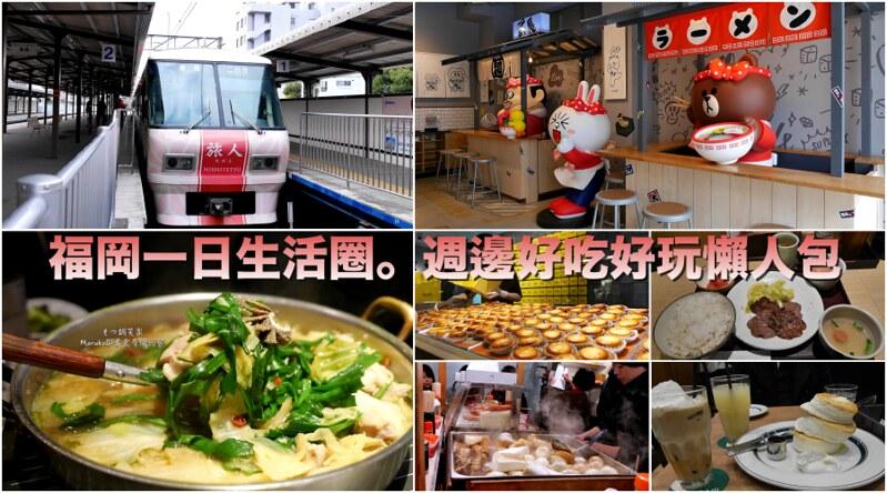 福岡行程推薦|福岡市中心逛街買物一日生活圈週邊好吃好玩(2016/12更新) @Maruko與美食有個約會