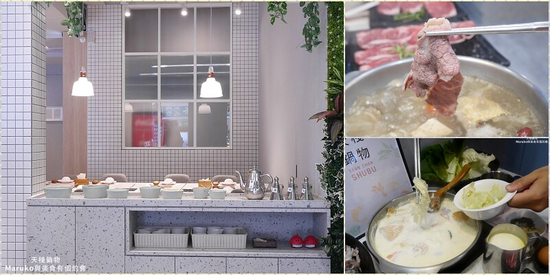 【台北士林】天棧鍋物|天母小清新鍋物打卡送肉盤,食材新鮮自助吧無限暢飲 @Maruko與美食有個約會