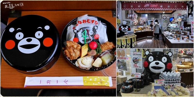 【熊本美食】KUMAMON熊本熊圓型便當|熊本車站限定熊本熊造型便當 @Maruko與美食有個約會