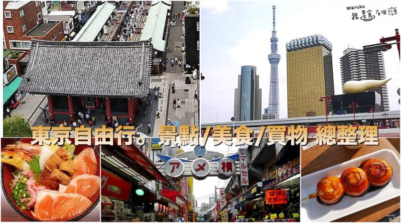 【東京自由行懶人包攻略】50個以上東京景點,美食旅遊,住宿行程規劃(2019.08更新) @Maruko與美食有個約會