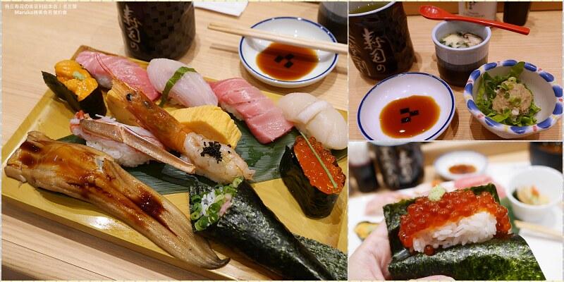 【名古屋美食】梅丘美登利壽司(名古屋店)|東京必吃壽司東海地區第一家在名古屋 @Maruko與美食有個約會