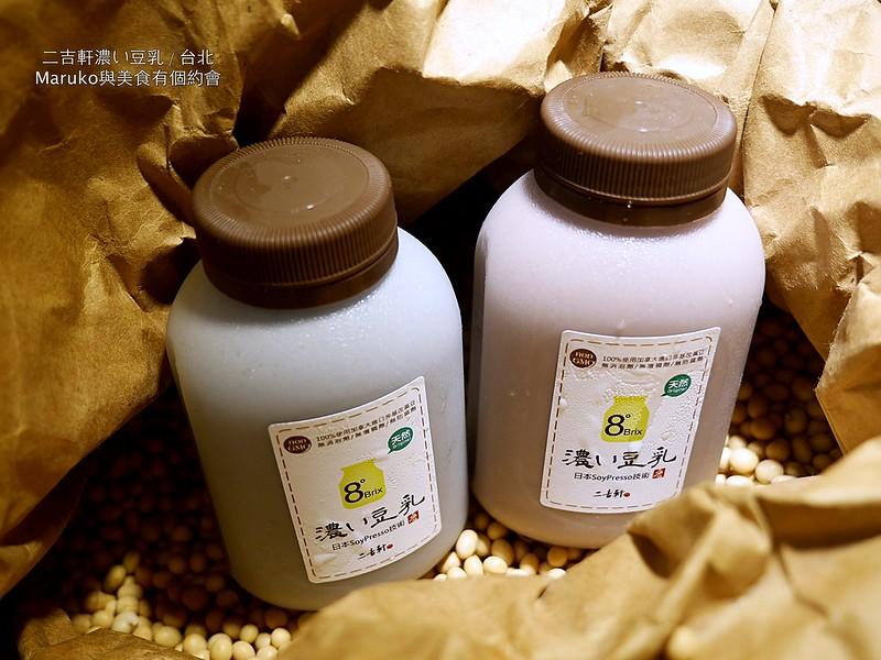 【台北信義區 】二吉軒濃い豆乳|買豆乳竟然要用搶的(永春捷運站週邊) @Maruko與美食有個約會