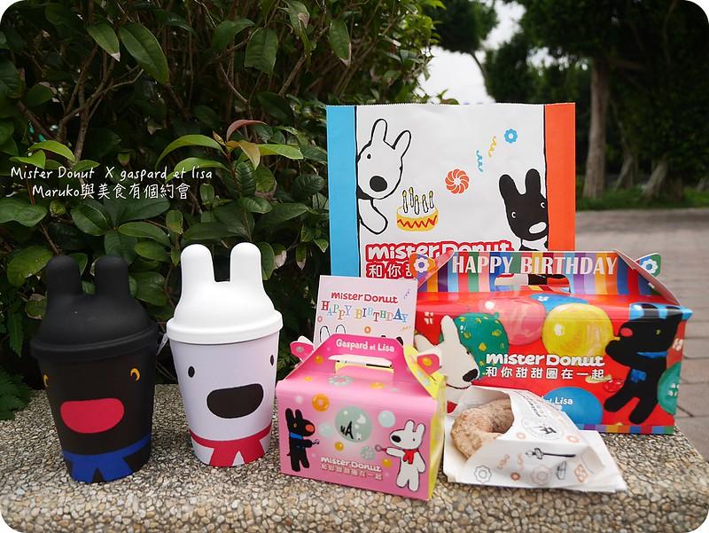 【台北 / 大安區】Mister Donut X 麗莎和卡斯柏造型杯套與杯蓋限量登場 @Maruko與美食有個約會