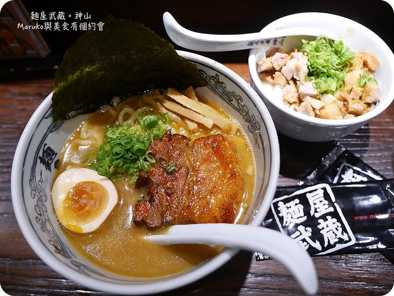 【台北中山】麵屋武藏(神山店)|來自東京武士拉麵首創雙湯頭風格獨特 @Maruko與美食有個約會