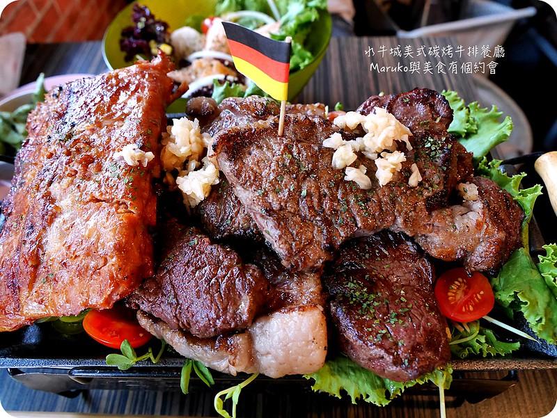 【台北美食】水牛城美式碳烤牛排餐廳|50盎司肉食系大口吃制霸大牛排分享餐 @Maruko與美食有個約會