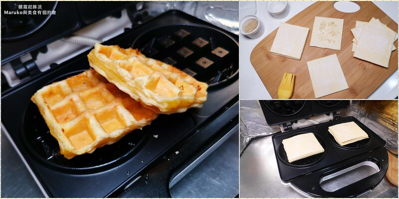 【起酥皮食譜】糖霜起酥派|利用鬆餅機5分鐘完成下午茶點心 @Maruko與美食有個約會