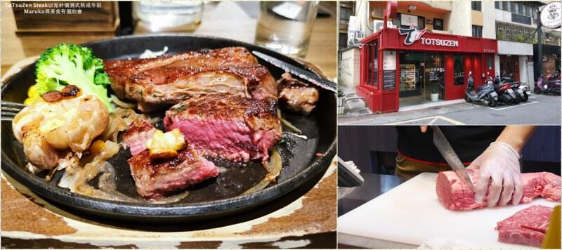 【台北東區】Totsuzen Steak現切現煎以克計價濕式熟成牛排|想吃多少由你決定,站著吃更划算 @Maruko與美食有個約會