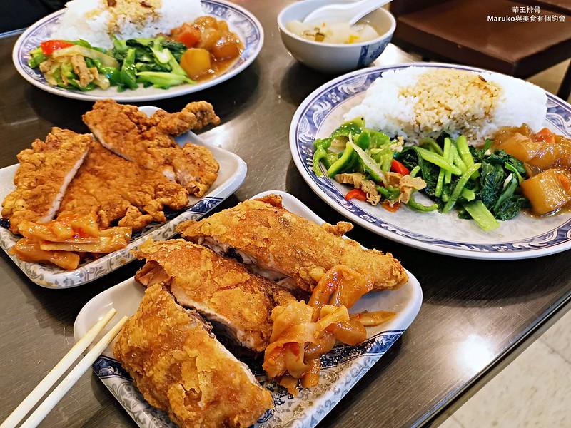 【台北中正】華王排骨店|40年老字號排骨便當店更推薦炸雞腿便當 @Maruko與美食有個約會