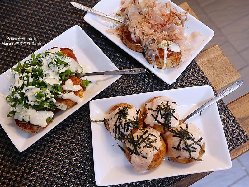 【台北美食】六甲章魚燒|中山商圈巷弄內的日本道地大阪日式章魚燒 @Maruko與美食有個約會