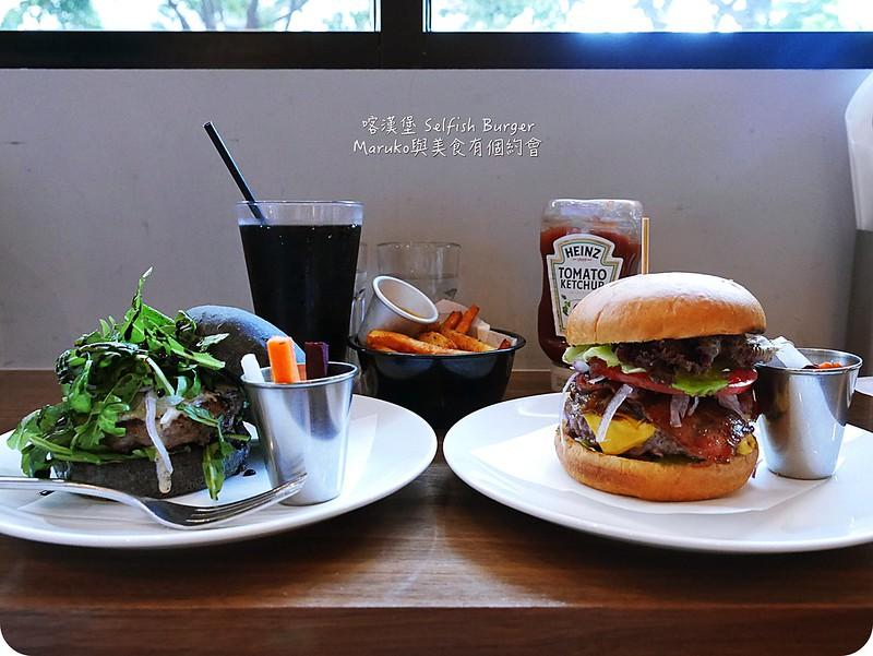 【台北信義區】喀漢堡Selfish Burger新美式餐廳|在地食材重現經典風味 @Maruko與美食有個約會