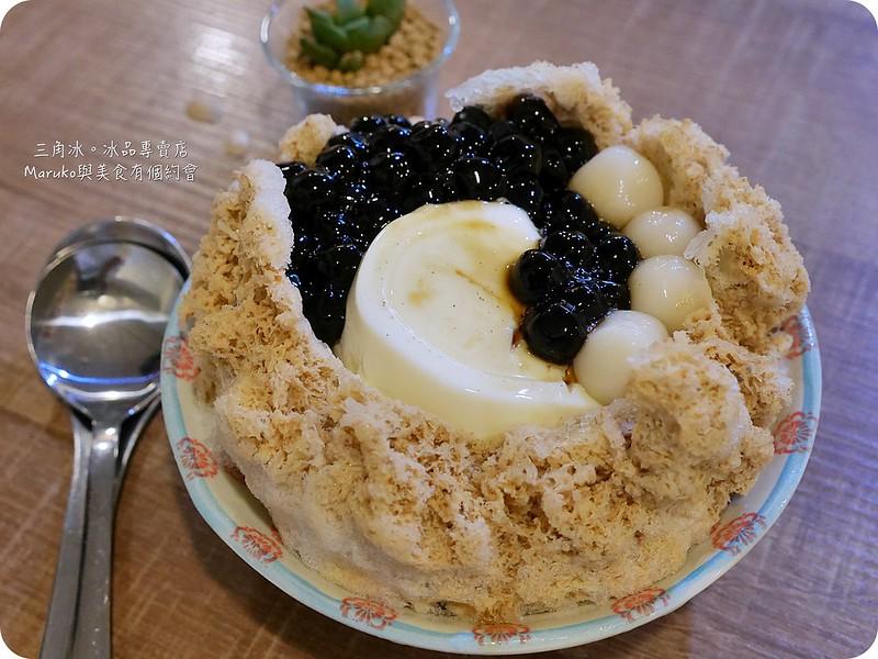 【台北 文山區】三角冰|巷弄裡的珍珠奶奶冰加入一整顆手作奶酪與奶茶醬的創意挫冰 @Maruko與美食有個約會