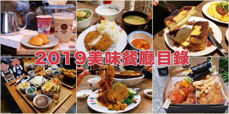 【台北美食】2019台北捷運美食回顧想再訪的10家餐廳文章目錄(2019.12更新) @Maruko與美食有個約會