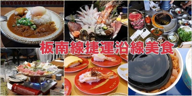 【台北捷運美食 】板南線美食|沿線捷運站美食懶人包總整理 (2020.07更新) @Maruko與美食有個約會