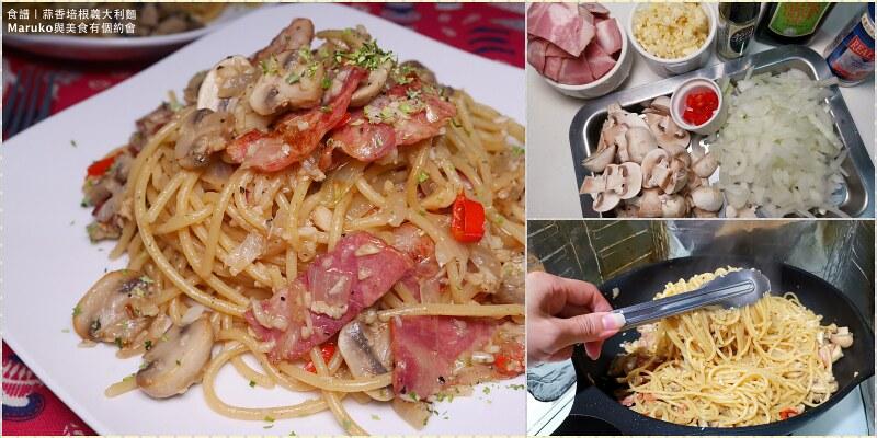 【食譜】香蒜培根義大利麵|利用燴煮的方式讓橄欖油清炒義大利麵更入味 @Maruko與美食有個約會