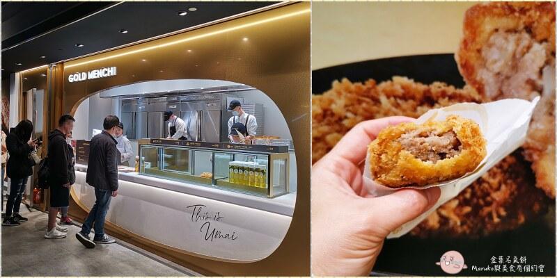 金葉名氣餅|微風南山全台首家日本人氣炸肉餅專門店(台北101世貿捷運站,信義區美食)