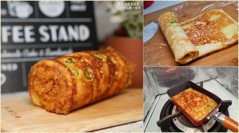 【食譜】香蔥肉鬆蛋糕卷|運用玉子燒平底鍋製作甜鹹好滋味香蔥肉鬆卷