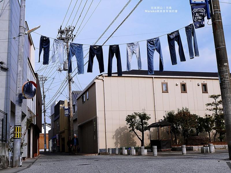 【岡山景點】兒島牛仔褲街|是誰家的牛仔褲沒收(歡迎你來到了兒島牛仔褲街) @Maruko與美食有個約會