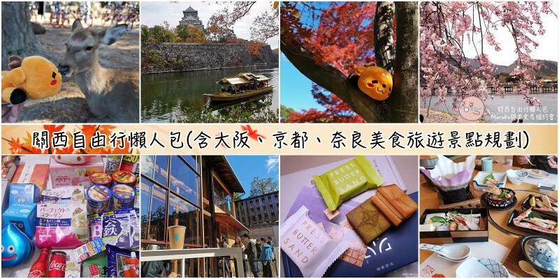 關西自由行懶人包|含大阪、京都、奈良美食旅遊景點規劃(2019.07更新) @Maruko與美食有個約會