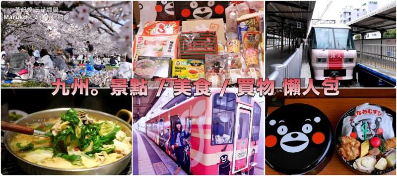 九州旅遊|搭乘JR北九州周遊券鐵路自由行 景點 |美食|買物 懶人包 @Maruko與美食有個約會
