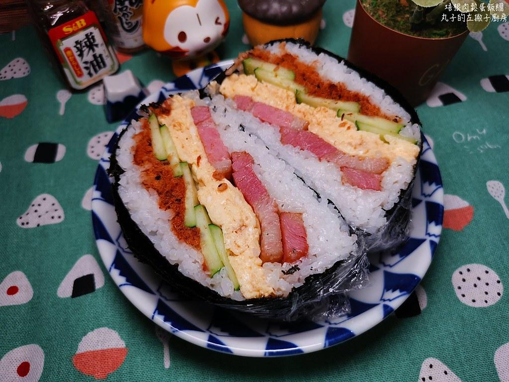 【食譜】飯糰三明治|野餐必備超豐盛的手作飯糰 @Maruko與美食有個約會