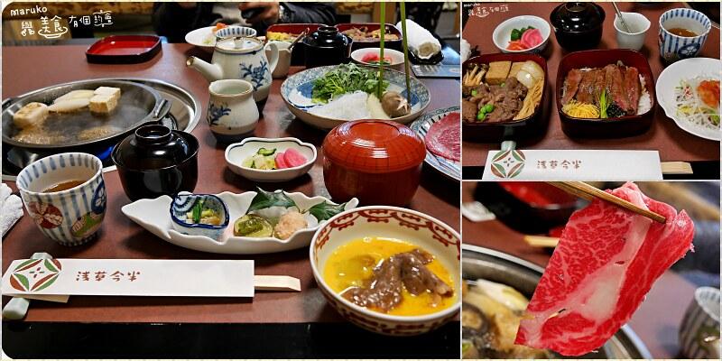 【東京美食】淺草今半(國際通本店)|壽喜燒百年老店午餐更優惠 @Maruko與美食有個約會