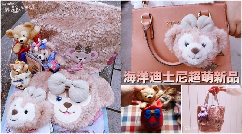 東京買物| Duffy&ShellieMay達菲熊和雪莉玫|15週年紀念版超級融化粉嫩新品還有不能錯過的 @Maruko與美食有個約會