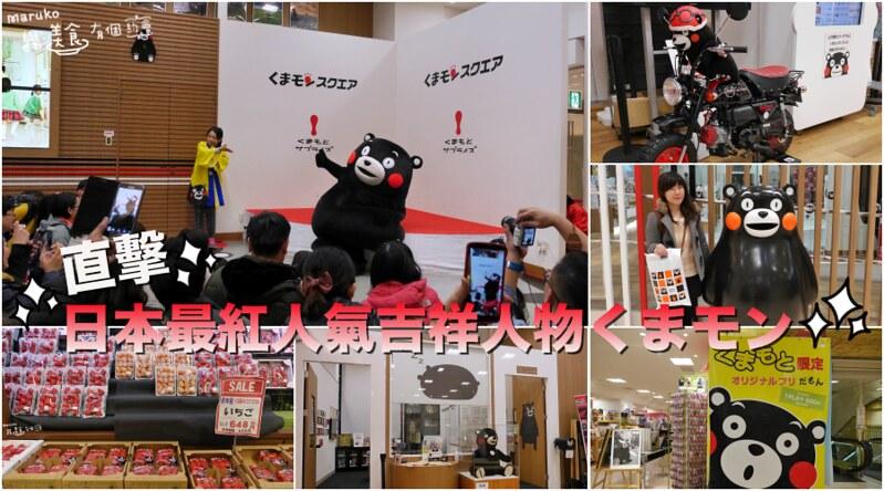 【熊本景點】鶴屋百貨東館|直擊Kumamon 熊本熊(くまモン)見面會 @Maruko與美食有個約會