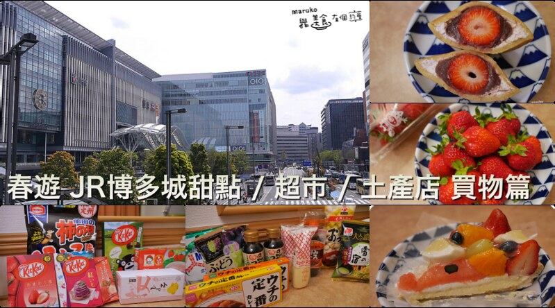 【九州買物 】JR博多城AMU PLAZA博多九州伴手禮逛超市吃甜點一次買齊 @Maruko與美食有個約會