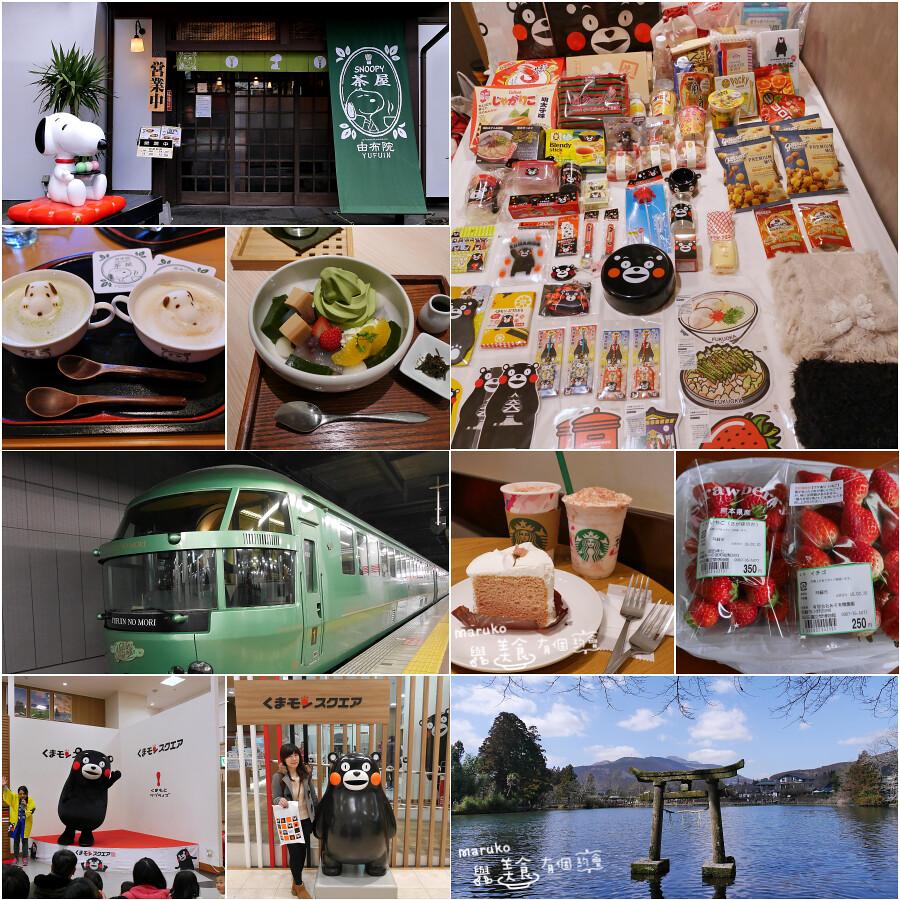 【九州行程】春|福岡、熊本、阿蘇、由布院 七天六夜賞梅旅遊行程 @Maruko與美食有個約會