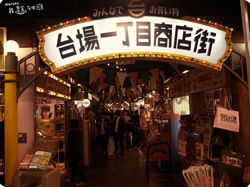 【東京台場】台場一丁目商店街|懷舊復古橫町(DECKS購物中心) @Maruko與美食有個約會