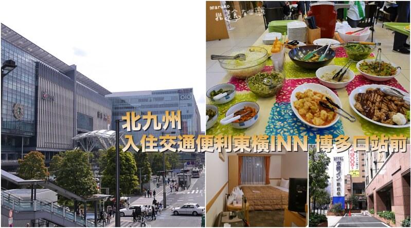 【福岡住宿 】東橫inn博多口站前|早餐超級豐富逛街交通便利的好選擇 @Maruko與美食有個約會