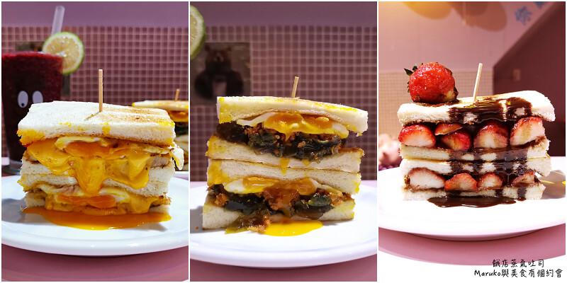【新北三重】餓店蒸氣吐司|混蛋的滋味超有料吐司(想吃要挑對時間來) @Maruko與美食有個約會