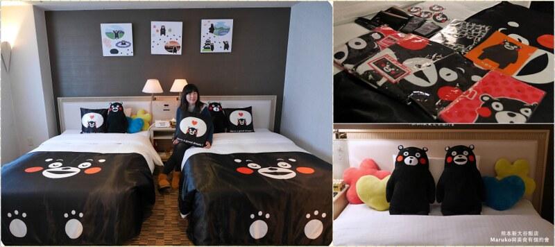 【熊本住宿 】熊本新大谷飯店|入住夢想中的熊本熊主題房 @Maruko與美食有個約會
