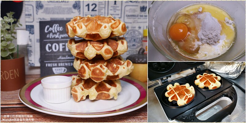 【鬆餅食譜】比利時列日鬆餅|零失敗點心第一次做就上手(新增:麻糬鬆餅做法) @Maruko與美食有個約會