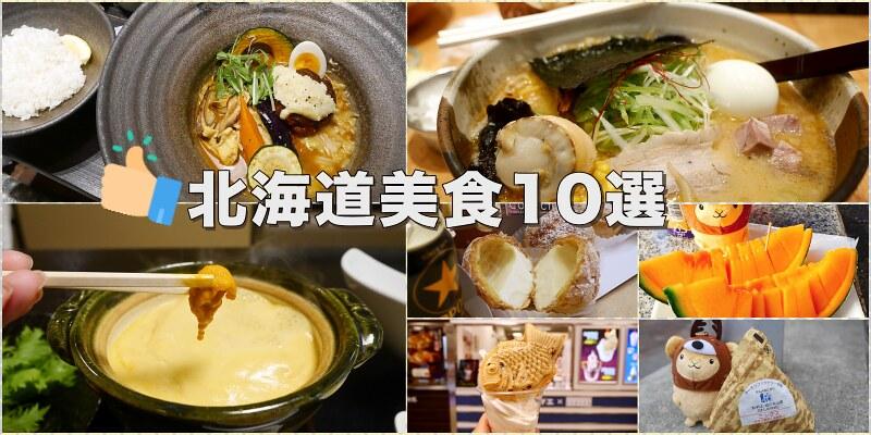 【 札幌美食】20家以上湯咖哩、拉麵、海鮮丼、成吉思汗烤羊肉、甜點熱門美食推薦(附美食地圖) @Maruko與美食有個約會