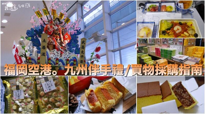 【福岡機場購物】中華航空飛機餐 |九州土產伴手禮好好買採購指南 @Maruko與美食有個約會