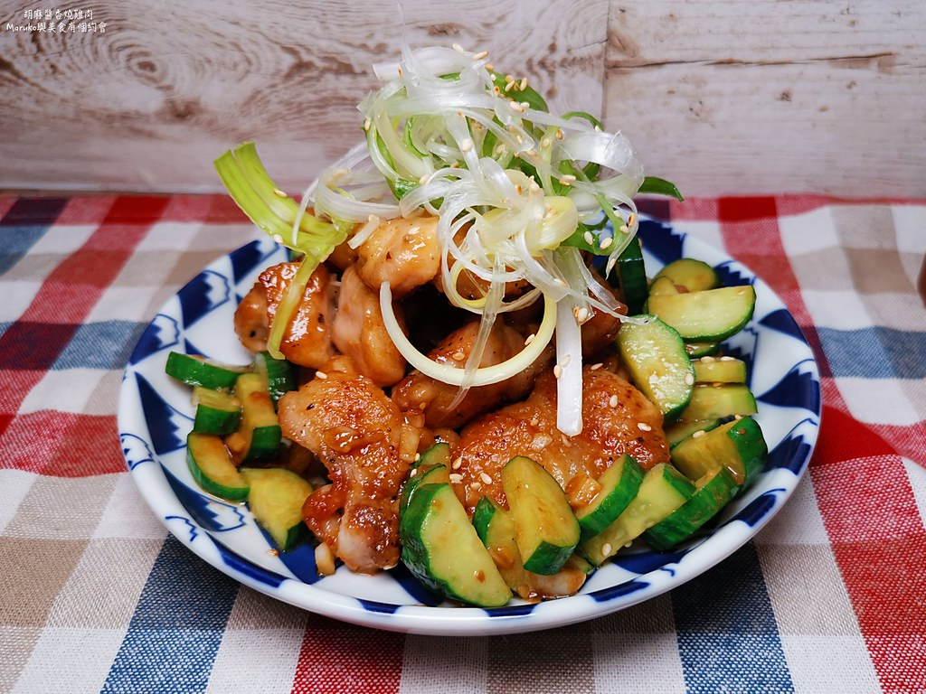 【食譜】胡麻醬燒雞腿|運用市售日式醇香焙煎胡麻醬沙拉醬製作方便又簡單的快速料理 @Maruko與美食有個約會