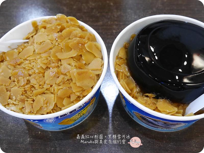 【台北 松山區】嘉義紅心粉圓|全台北市最好吃的雪片黑糖冰 @Maruko與美食有個約會