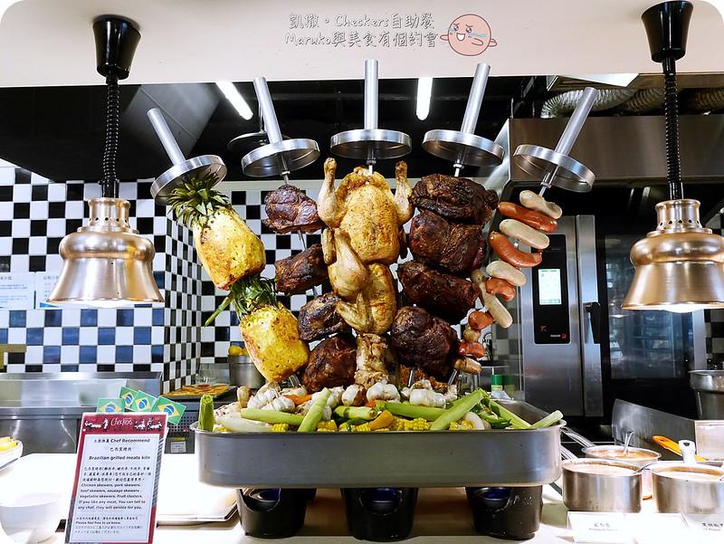 【台北美食 / 中正區】台北凱撒Checkers自助餐|巴西美食節盡享南美洲風味美食攻略 @Maruko與美食有個約會