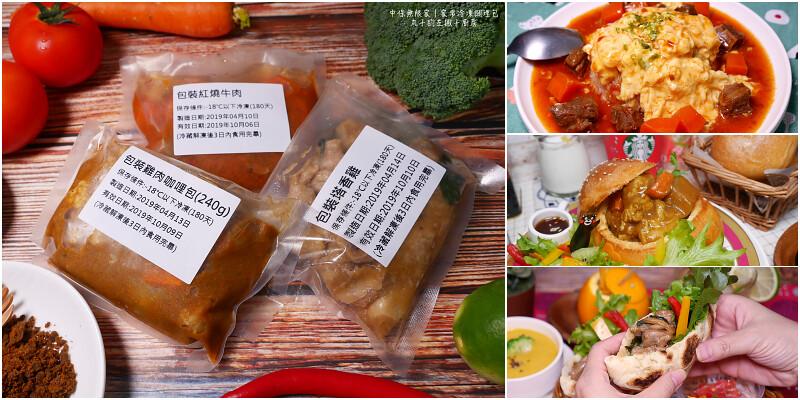 【宅配美食】中保無限家|五種家常冷凍調理包的創意吃法 @Maruko與美食有個約會