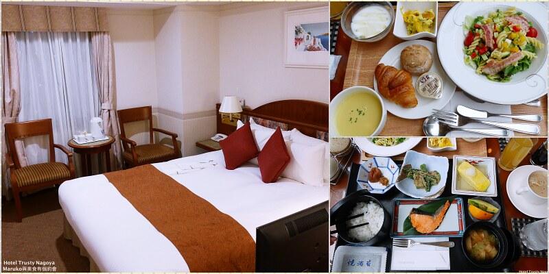 【名古屋住宿】特拉斯特名古屋酒店(Hotel Trusty Nagoya)|名古屋市中心近榮站地鐵轉乘交通方便的酒店 @Maruko與美食有個約會