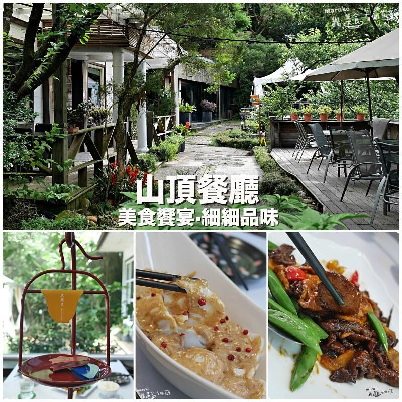 【台北士林】山頂餐廳|陽明山上山中秘境的上海菜美味饗宴 @Maruko與美食有個約會
