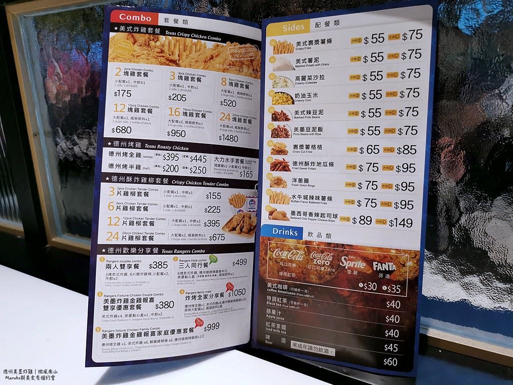 【台北】德州美墨炸雞/免出門與內用同步菜單,炸雞送到家/台北外帶外送炸雞 @Maruko與美食有個約會