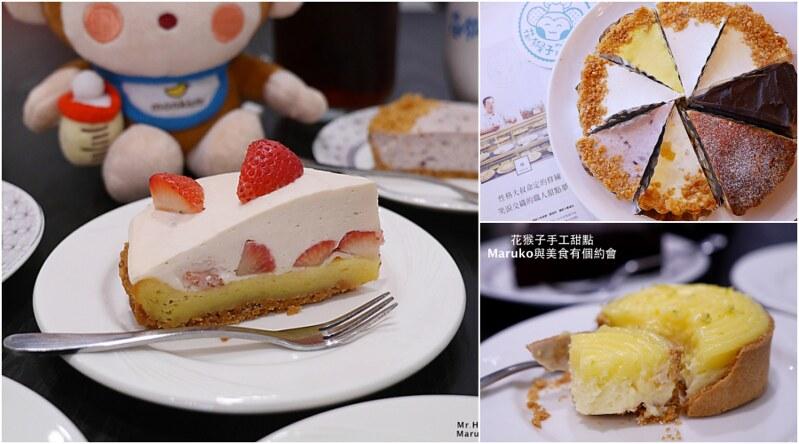 【台北文山】花猴子手工甜點工作室|清爽無負擔的手工蛋糕讓人一吃就愛上