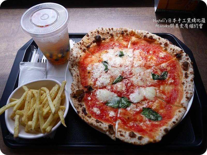 【台北大安】比薩的革命時代來了!Napoli's來自日本的連鎖品牌比薩只要119元起 @Maruko與美食有個約會